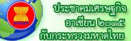 ประชาคมเศรษฐกิจอาเซียน กระทรวงมหาดไทย